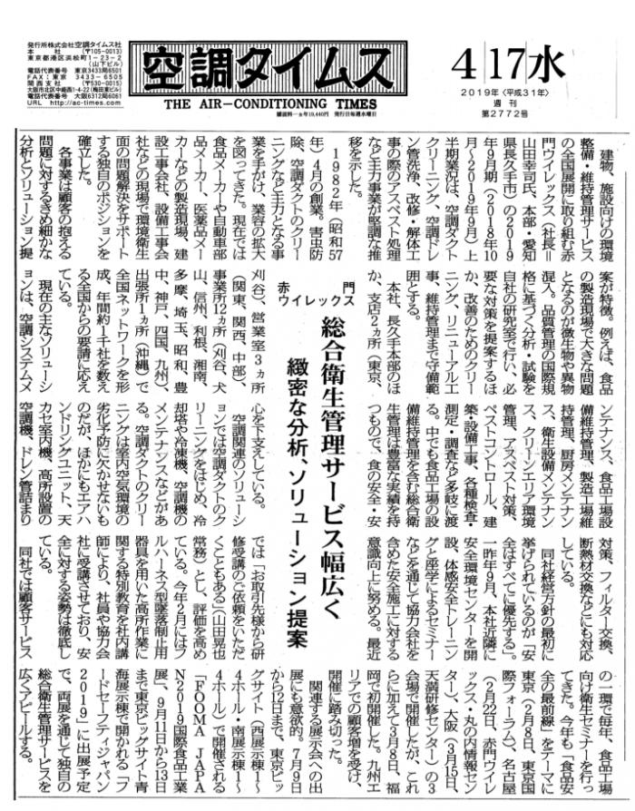 空調タイムス記事