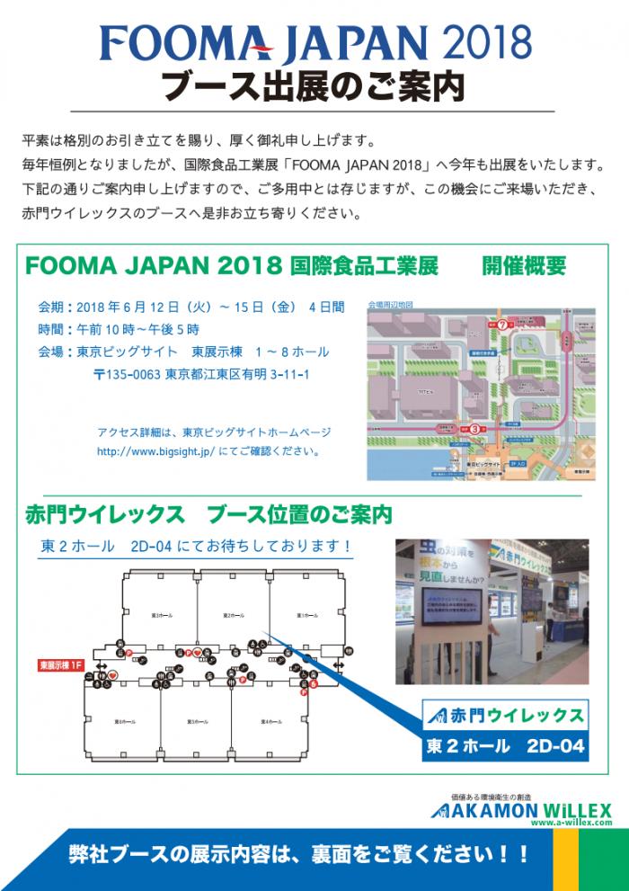 FOOMA JAPAN 2018 弊社案内広告