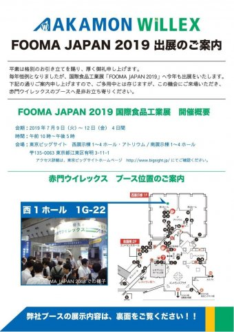 FOOMA JAPAN 2019 赤門ウイレックス出展案内広告